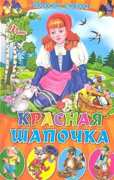 Солошенко Д. (ред.) Красная Шапочка