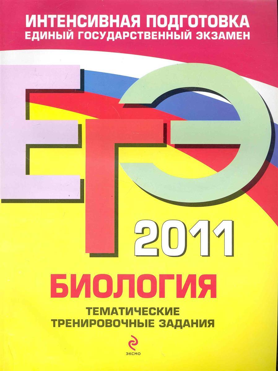 ЕГЭ 2011 Биология Тематич. тренир. задания