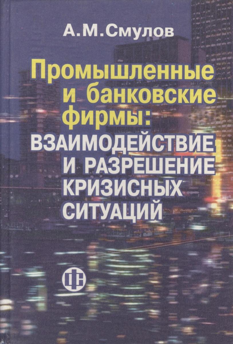 Смулов А. Промышленные и банковские фирмы смулов а промышленные и банковские фирмы