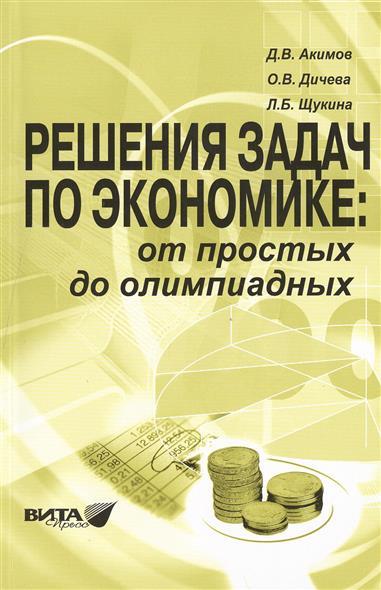 Решения задач по экономике: от простых до олимпиадных. К сборнику