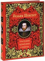 Шекспир Трагедии Комедии Сонеты
