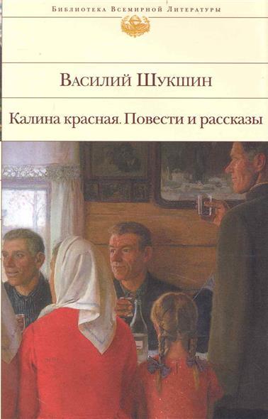 Калина красная Повести и рассказы