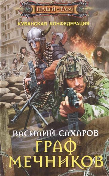 Сахаров В. Граф Мечников. Роман глеб буланников илья мечников