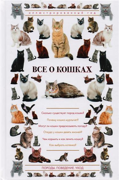 Непомнящий Н. Все о кошках дудникова с с все о кошках