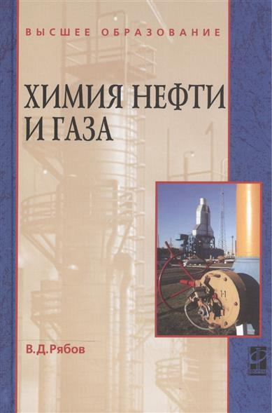 Рябов В.Д.: Химия нефти и газа Уч. пос.