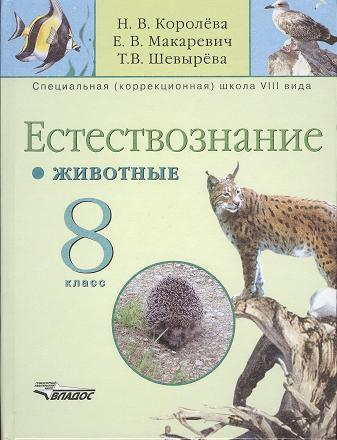 Естествознание. Животные. 8 класс: Учебник для специальных (коррекционных) образовательных учреждений VIII вида