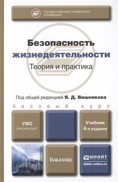 Вишняков Я. (ред.) Безопасность жизнедеятельности. Учебник для бакалавров. 4-е издание, переработанное и дополненное