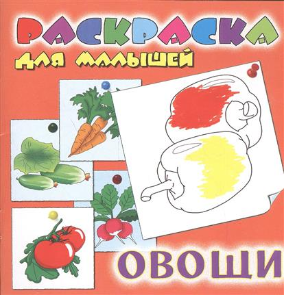Овощи. Раскраска для малышей