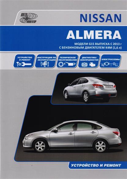 Nissan Almera. Модели G15 выпуска с 2013 года с бензиновым двигателем K4M (1,6 л). Руководство по эксплуатации, устройство, техническое обслуживание, ремонт защита картера автоброня 111 04101 1 nissan almera classic 2006 2012 1 6 almera n16 sunny b15 bluebird sylphy