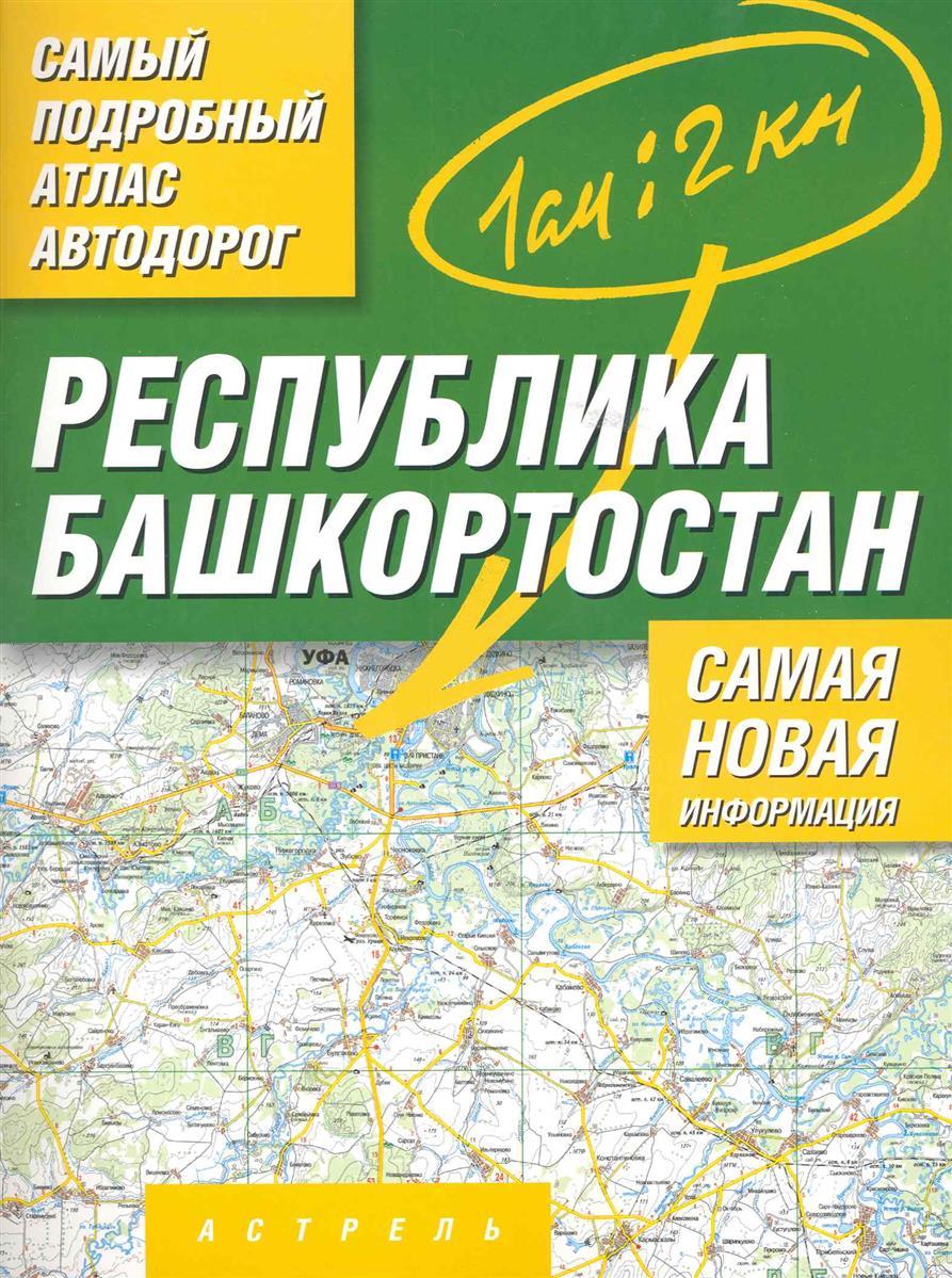 Карпова М., Красильникова Е. (ред.) Самый подробный атлас а/д республ. Башкортостан