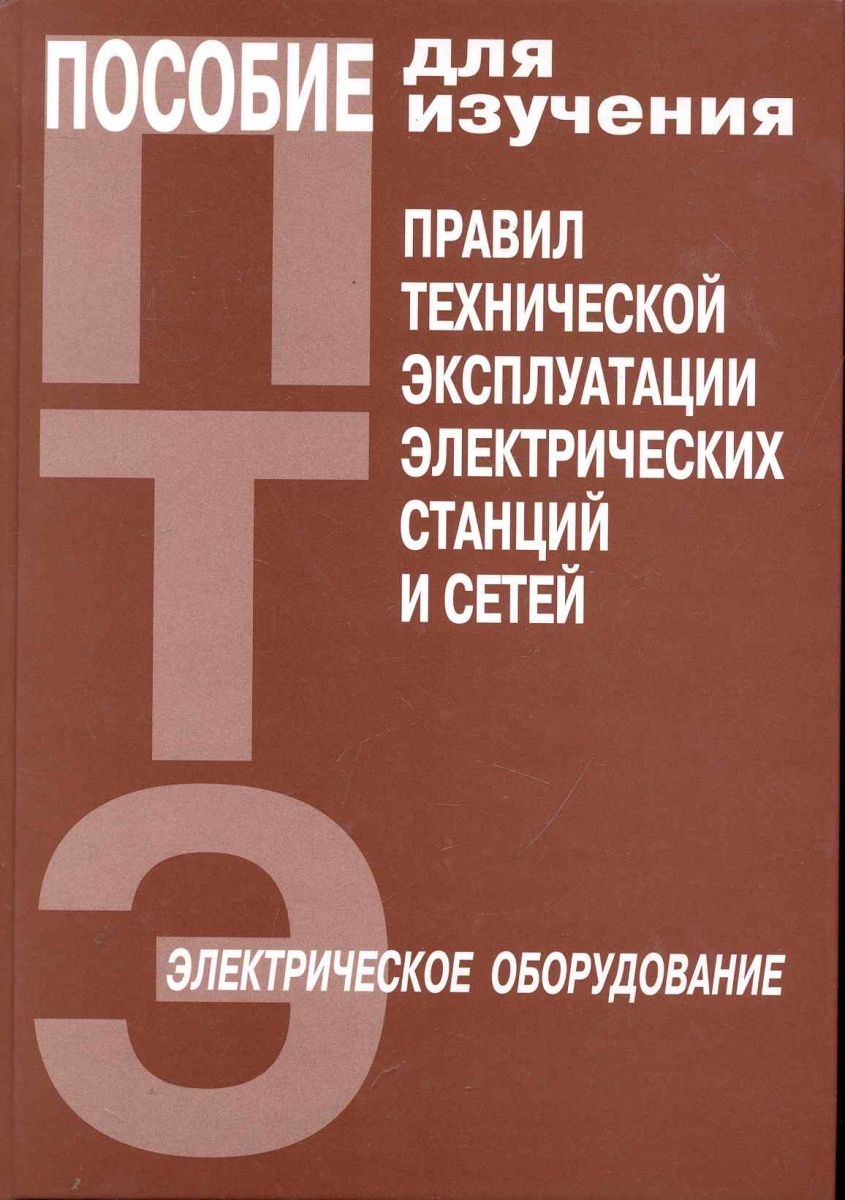 Коган Ф. (ред). Пособие для изучения Правил техн. экспл. электр. сетей Электр. Оборудование
