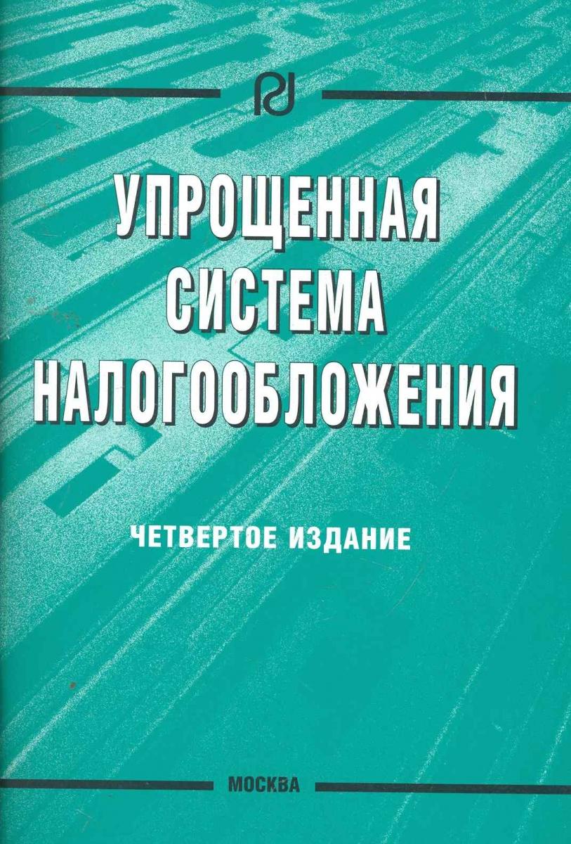 все цены на Волков А., Водовозова М. Упрощенная система налогообложения онлайн