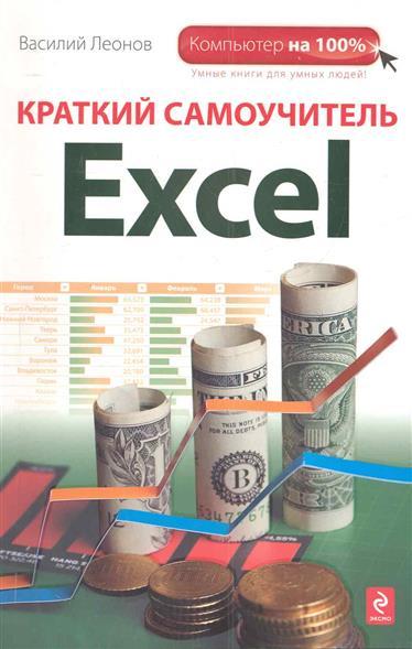 Краткий самоучитель Excel от Читай-город