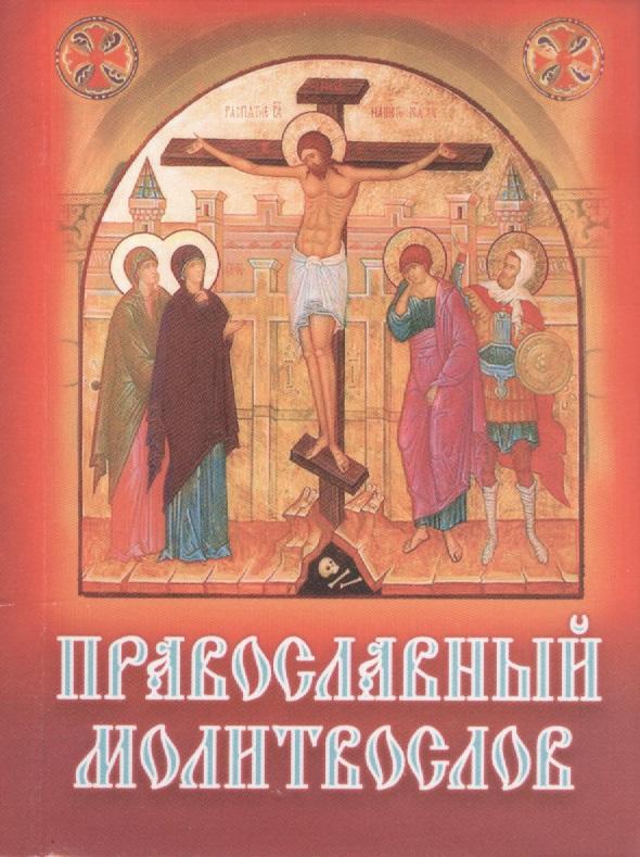 Православный молитвослов ISBN: 9785988916932 православный молитвослов со словарем