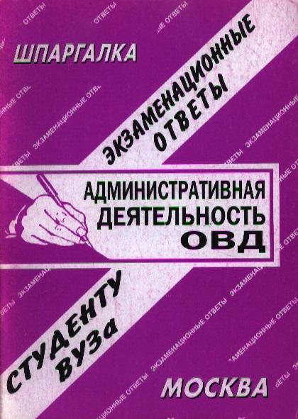Шпаргалка Административная деятельность ОВД