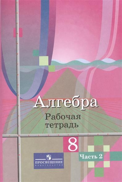 Алгебра. Рабочая тетрадь. 8 класс. Часть 2