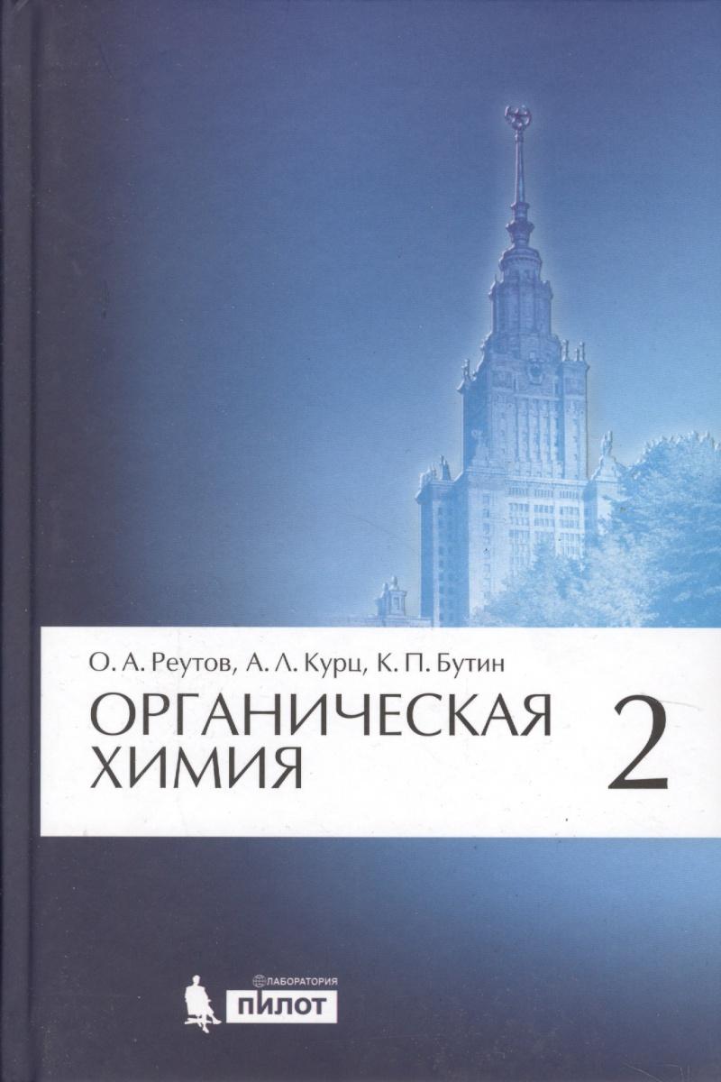 Реутов О., Курц А., Бутин К. Органическая химия. В 4-х частях. Часть 2