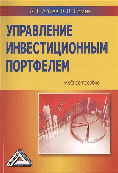 Алиев А., Сомик К. Управление инвестиционным портфелем. Учебное пособие aqua сомик