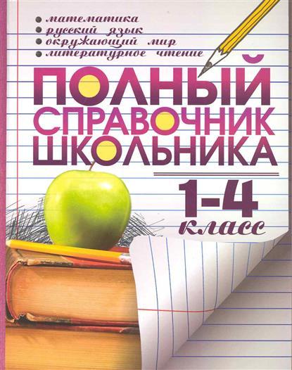 Полный справочник школьника для нач. классов 1-4 кл