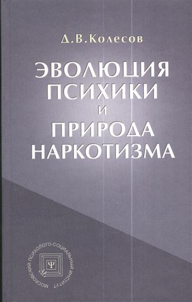 Эволюция психики и природа наркотизма. 3-е издание, исправленное