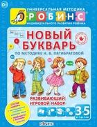 Новый букварь по методике Н.В. Пятибратовой. Развивающий игровой набор
