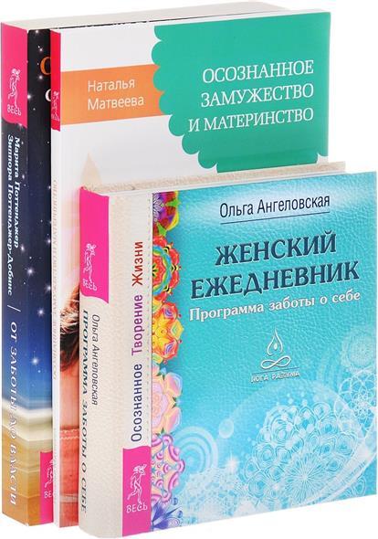 От заботы до власти+Женский ежедневник+Осознанное замужество и материнство (комплект из 3 книг)