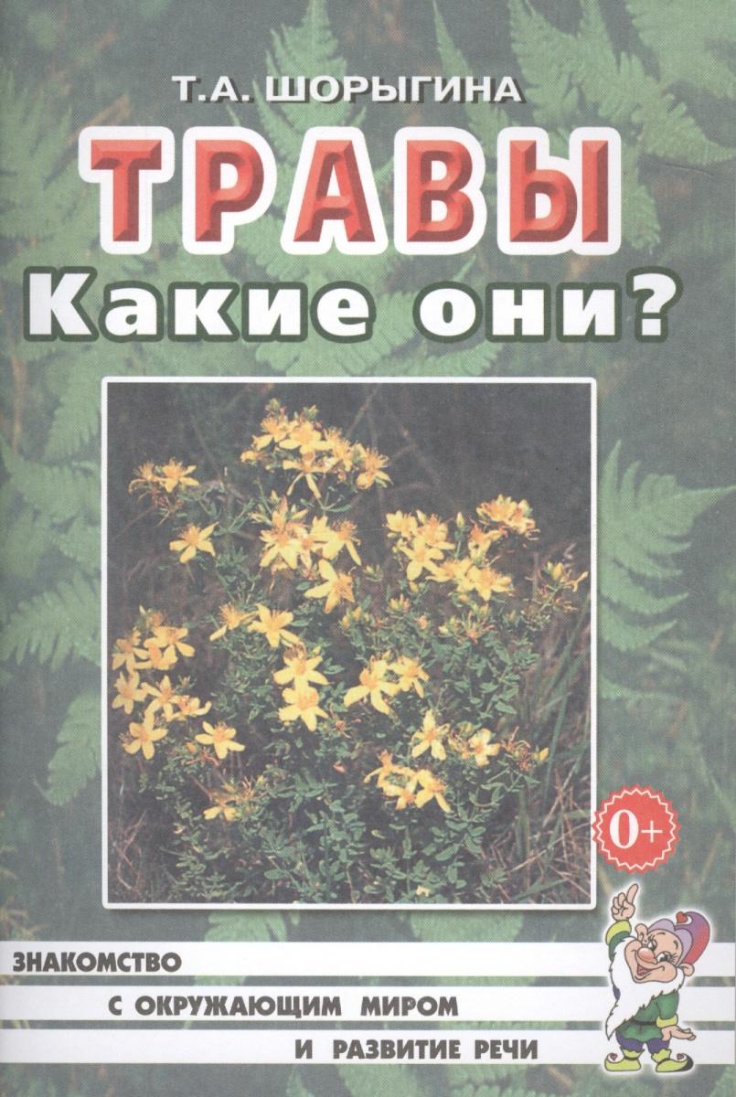 Травы. Какие они? Книга для воспитателей, гувернеров и родителей
