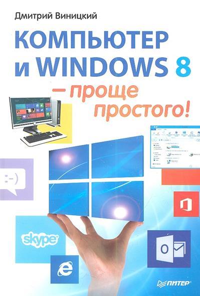 Виницкий Д. Компьютер и Windows 8 - проще простого! жуков иван компьютер для женщин проще не бывает