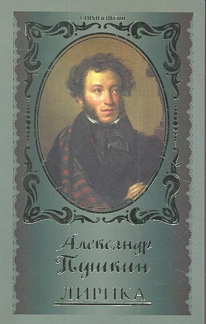 Пушкин А.: Лирика
