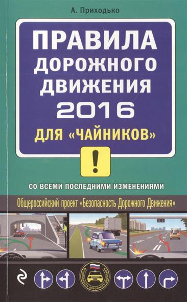 Правила дорожного движения 2016