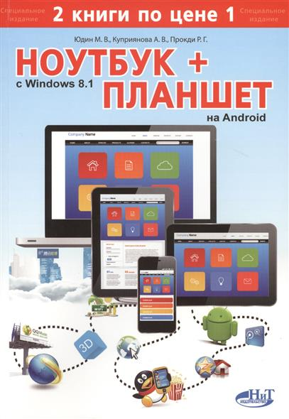 Ноутбук с Windows 8.1 + Планшет на Android. 2 книги по цене 1