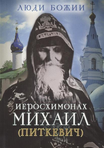 Рожнева О. (сост.) Иеросхимонах Михаил (Питкевич)