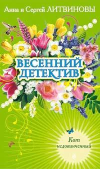 Литвинова А., Литвинов С. Кот недовинченный ISBN: 9785699331345 литвинова а литвинов с заговор небес