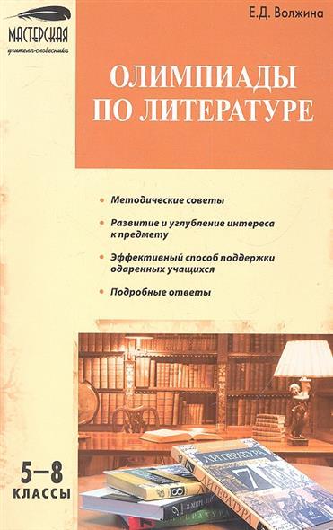 Олимпиады по литературе. 5-8 классы