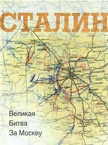 Долматов В., Невзоров Б. (сост.) Сталин. Великая битва за Москву в фотографиях и документах