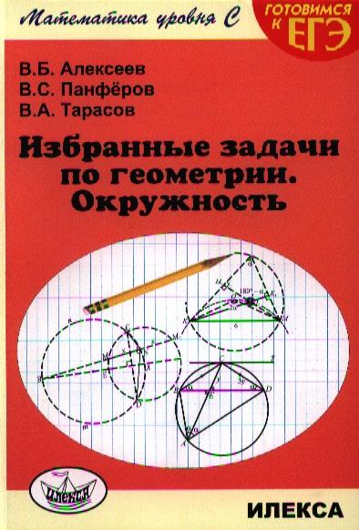 Алексеев В., Панферов В., Тарасов В. Избранные задачи по геометрии. Окружность
