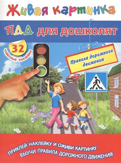 ПДД для дошколят. 32 чудесные наклейки