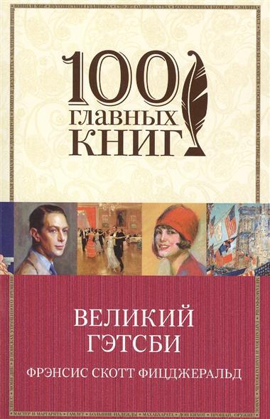 Фицджеральд Ф. Великий Гэтсби ISBN: 9785699814961 фицджеральд ф больше чем просто дом