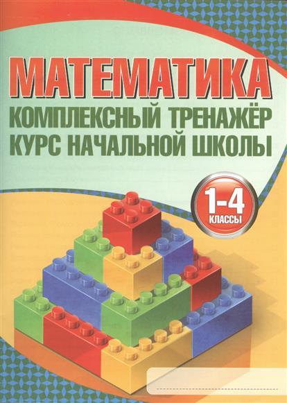 Канашевич Т. (сост.) Математика. Комплексный тренажер. Курс начальной школы
