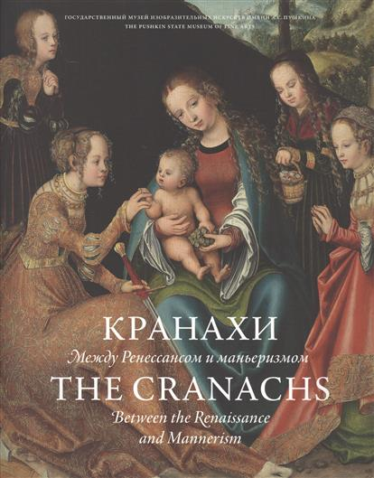 Борисова Е. (ред.) Кранахи. Между Ренессансом и маньеризмом / The Cranachs. Between the Renaissance and Mannerism