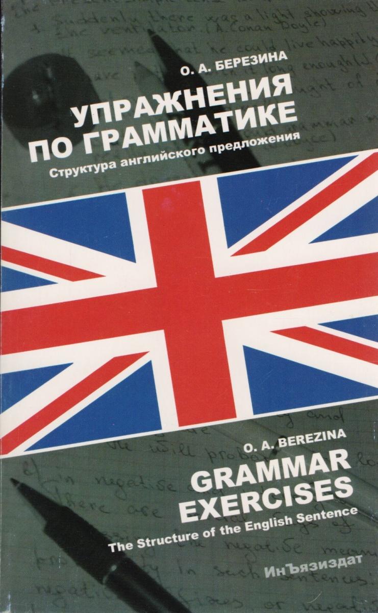 Березина О. Упражнения по грамматике. Структура английского предложения. Учебное пособие