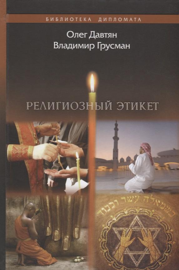 Давтян О., Грусман В. Религиозный этикет давтян о с подарочный этикет