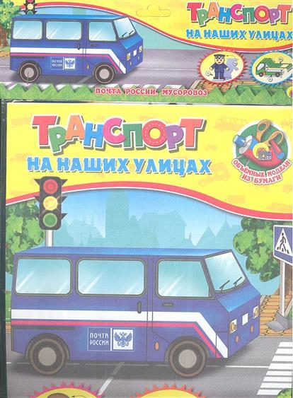 Транспорт на наших улицах: Почта России. Мусоровоз