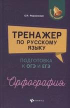 Тренажер по русскому языку. Подготовка к ОГЭ и ЕГЭ. Орфография