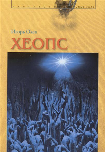 Олен И. Хеопс игорь олен инкские войны incas