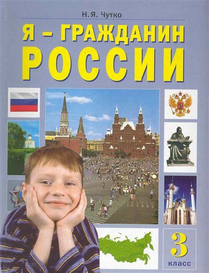 Я - гражданин России 3 кл.