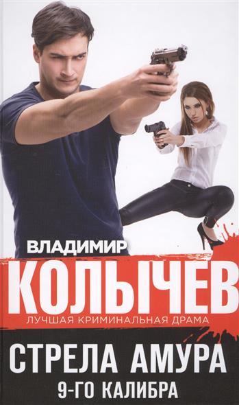 Колычев В. Стрела Амура 9-го калибра купить биксеноновые линзы 9 го поколения