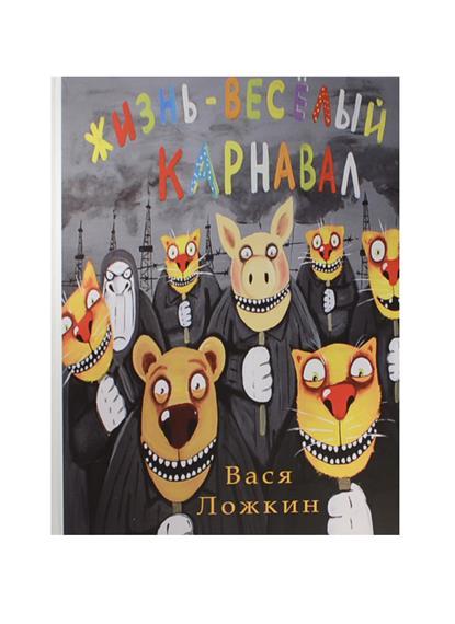 Вася Ложкин как зеркало русского деграданса (Жизнь - веселый карнавал)