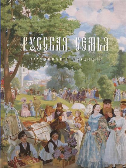 Русская семья. Праздники и традиции