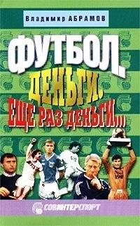 Абрамов В. Футбол Деньги Еще раз деньги ISBN: 5942990123
